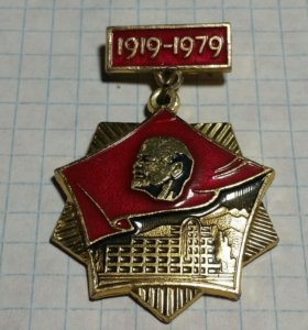 ЛЕНИН ВЦСПС 60 ЛЕТ КУРОРТАМ СССР 1979 ГОД