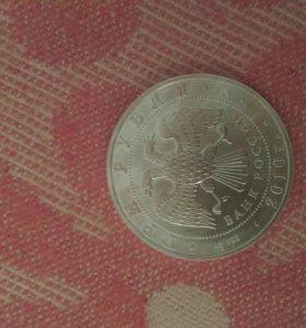 Монета, три рубля