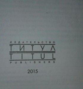 Учебник по английскому языку для 6 класса.
