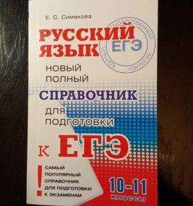Справочник по русскому языку для подготовки к ЕГЭ