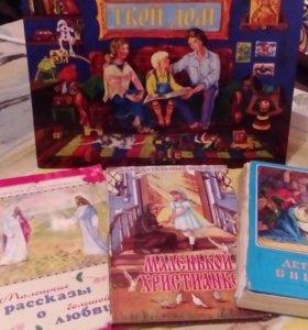Религиозные книги для детей