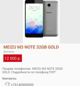 MEIZU M3 NOTE 32 GB GOLD