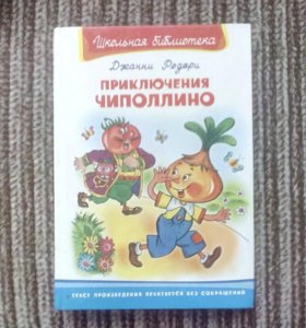 "Книга ""Приключения Чипалино"""