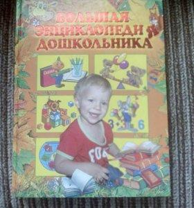 Большая Энциклопедия для Дошкольников