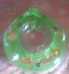 Круг для купания малышей.