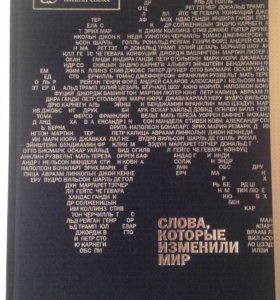 Книга Слова, которые изменили мир