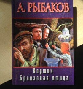 Книга из нашего детства
