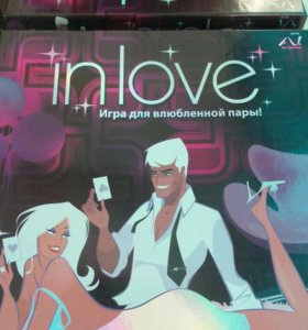 In Love. Игра для влюбленной пары