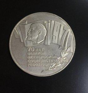 СССР 5 рублей (шайба) 1987 года, 70 лет ВОСР