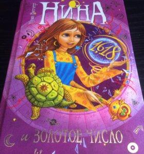 Книга ''Нина и золотое сечение ''