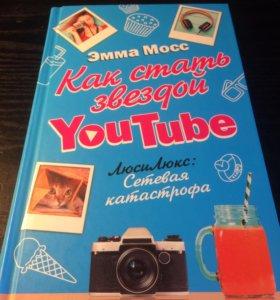Книга ''Как стать звездой YouTube''