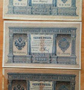 Рубли 1898 года 3 купюры.