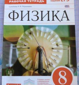 Раб.тетрадь к учебнику Перышкина. Физика 8 класс.