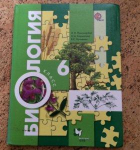 Учебник биологии 6 класс, Пономарёва