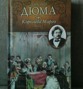 А.Дюма.Королева Марго.Книга 1.