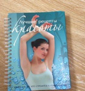 Книга о красоте с рецептами масок