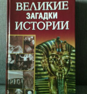 Книга.Великие загадки истории(тв.переплет)