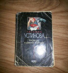 """Книга """"Развод и девичья фамилия"""" Татьяны Устимовой"""