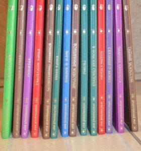 """Коллекция книг """"Зачарованный мир"""""""