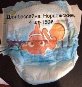 Памперсы для бассейна 4 шт