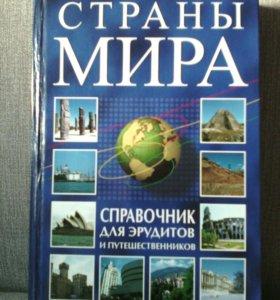 Книга.Страны мира.Справочник(тв.переплет)