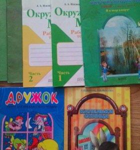 Учебники 1, 2 класс