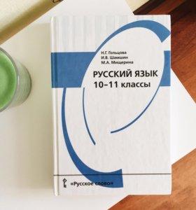 Учебник Русский язык 10-11 класс Н.Г. Гольцова