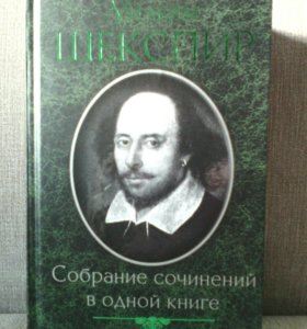 У.Шекспир.Собрание сочинений
