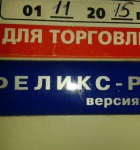 Контрольно-кассовая машина Феликс-РК