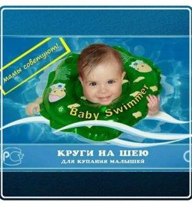 Круг на шею для младенцев