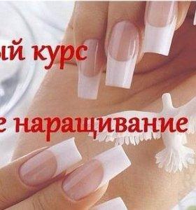 Курсы обучающие наращиванию ногтей