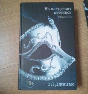 """Серия книг ,,Пятьдесят оттенков серого"""""""