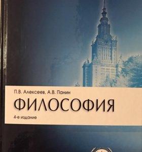 Учебник по философии.