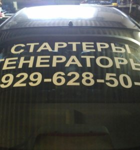 Стартеры Генераторы ремонт продажа