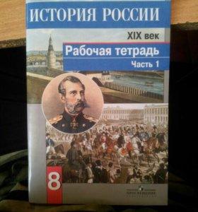 История России Рабочая тетрадь 1 и 2 часть