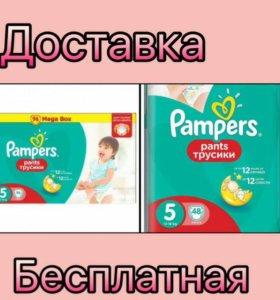 Трусики памперс 5-96 шт