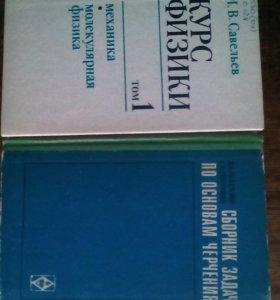Учебники для вуза