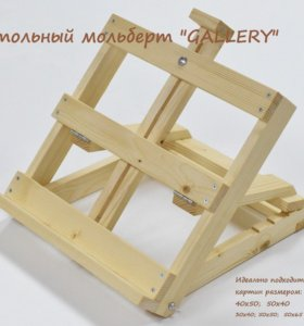 Настольный мольберт «GALLERY»