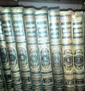 Продам Энциклопедический словарь