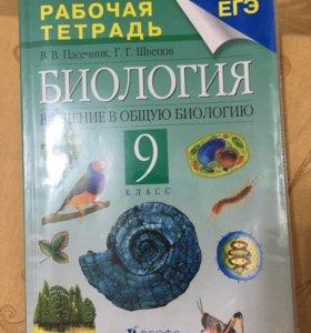 Рабочая тетрадь по биологии