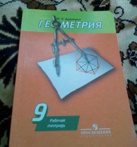 Рабочая тетрадь по геометрии 9 класс
