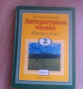 """Книга """"Живое слово"""" для 2-го класса 2 часть"""