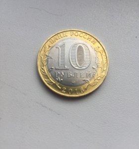 10 рублей (иркутская область )