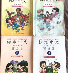 Китайский учебник