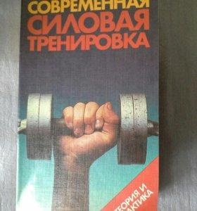 Современная силовая тренировка