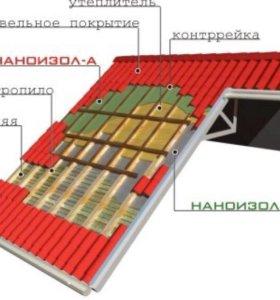Гидроизоляционные плёнки
