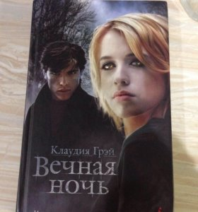 """Книга"""" Вечная ночь"""""""