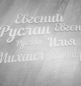 Интерьерные имена из дерева