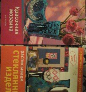 Книги по рукоделию 3