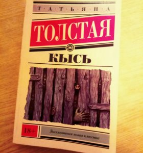 Татьяна Толстая Кысь